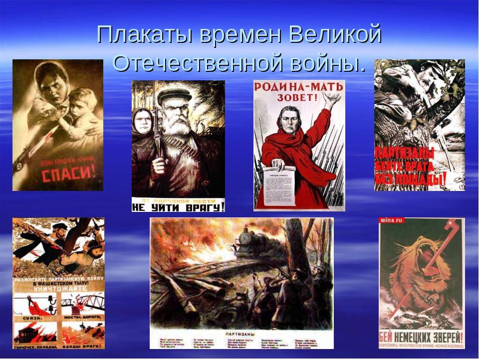 Плакаты времен Великой Отечественной войны.