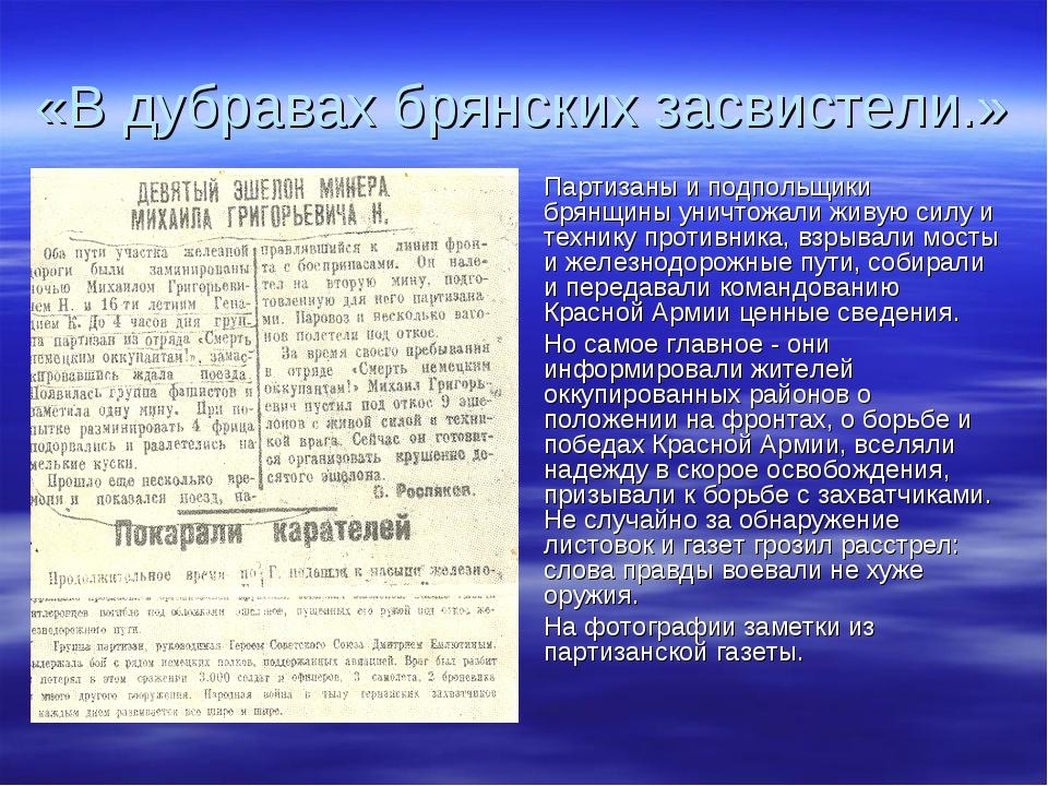 «В дубравах брянских засвистели.» Партизаны и подпольщики брянщины уничтожали...