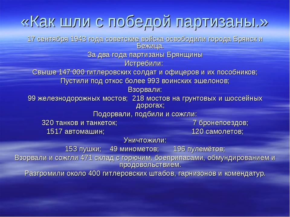 «Как шли с победой партизаны.» 17 сентября 1943 года советские войска освобод...