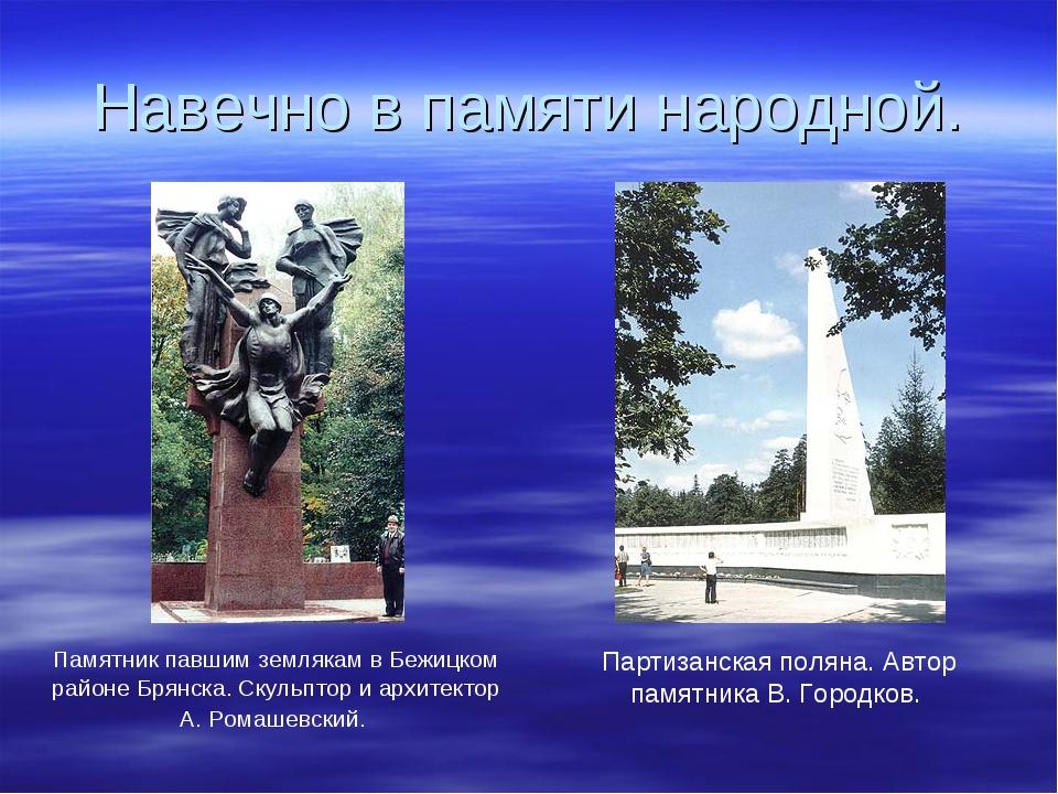 Навечно в памяти народной. Памятник павшим землякам в Бежицком районе Брянска...