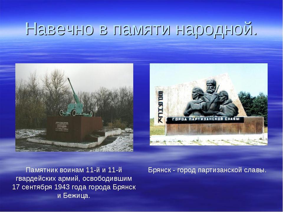 Навечно в памяти народной. Памятник воинам 11-й и 11-й гвардейских армий, осв...