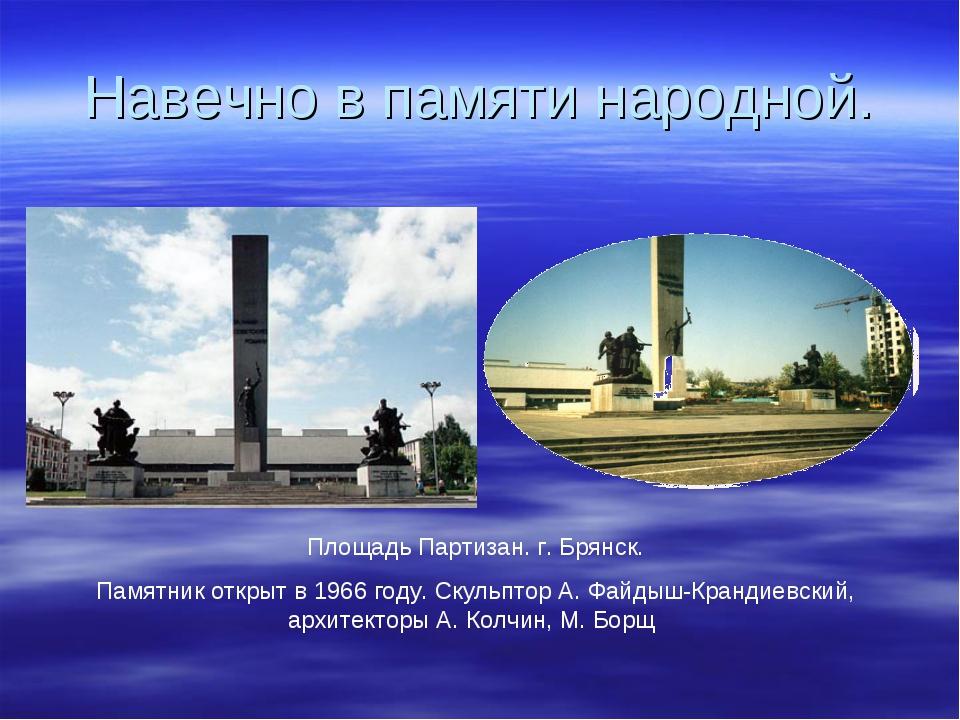 Навечно в памяти народной. Площадь Партизан. г. Брянск. Памятник открыт в 196...