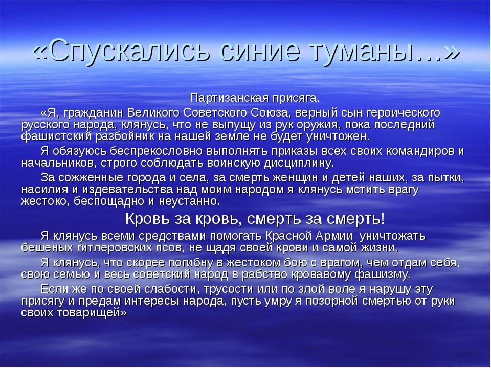 «Спускались синие туманы…» Партизанская присяга. «Я, гражданин Великого Совет...