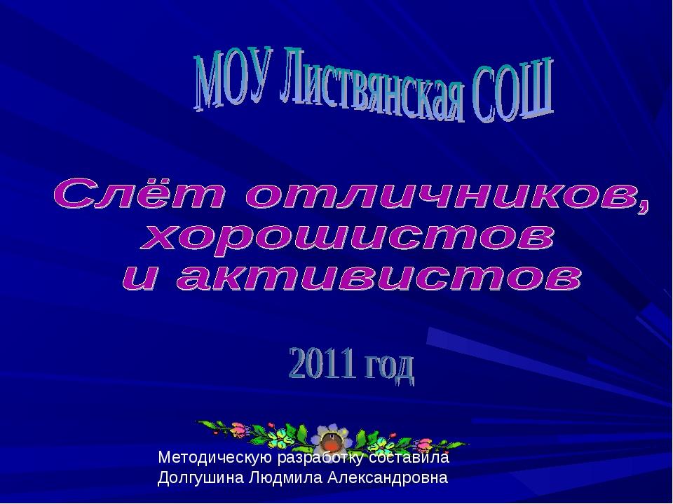 Методическую разработку составила Долгушина Людмила Александровна