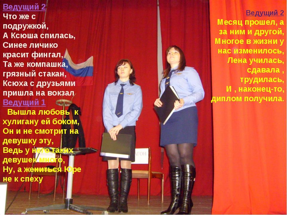 Ведущий 2 Что же с подружкой, А Ксюша спилась, Синее личико красит фингал, Та...