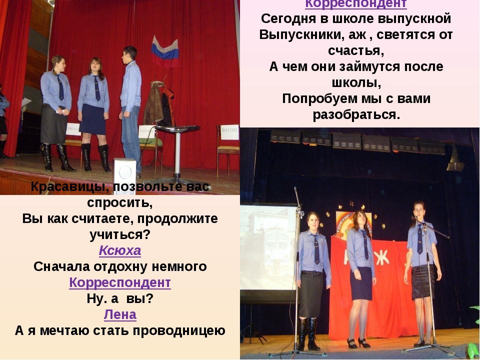 Корреспондент Сегодня в школе выпускной Выпускники, аж , светятся от счастья,...