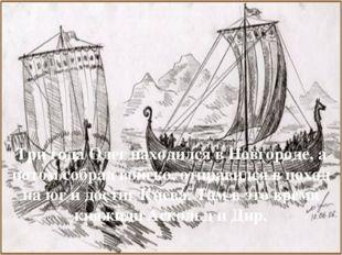 Три года Олег находился в Новгороде, а потом собрал войско, отправился в похо