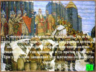 907 ГОД великий князь киевский ОЛЕГ Царьград /Константинополь/