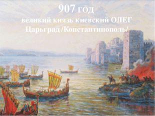 Проанализируйте текст договора русов с Византией. Кто выиграл от принятия эт