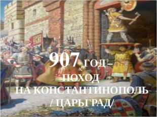 Умер князь Олег в 912 году, вскоре по возвращении из Царьграда. Летописец рас
