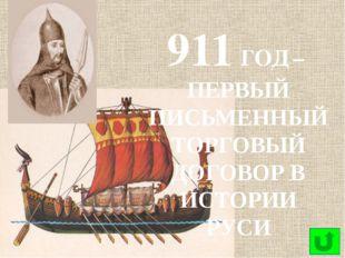 ТРИЗНА 882 – 912 ВЕЛИКИЙ КНЯЗЬ КИЕВСКИЙ ОЛЕГ