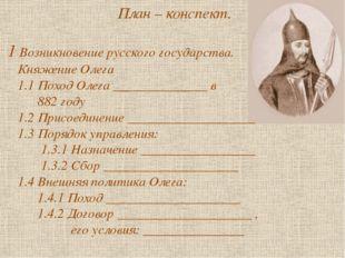 Печенеги в X веке пришли из Средней Азии, с берегов реки Урала, и заняли все