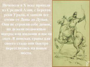 Из этого договора мы узнаем, что владения киевского князя простираются на юге