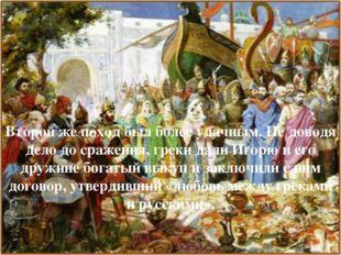 М.В. Ломоносов в «Древней Российской истории» первые три главы посвящает жизн