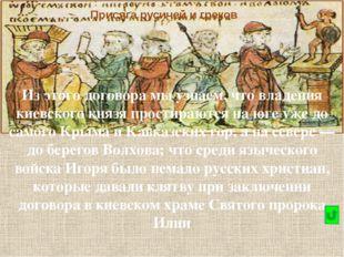 А глава, посвященная Игорю, заканчивается словами: «...и могила его видна был