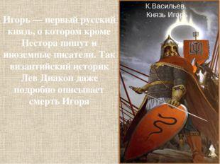 ВЕЛИКИЙ КНЯЗЬ КИЕВСКИЙ СВЯТОСЛАВ