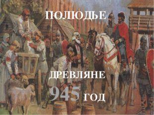 В год 6472 (964). Когда Святослав вырос и возмужал, стал он собирать много во