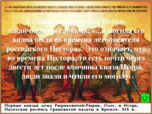 В 964 году Святослав пошел на вятичей. Подчинив их он отправился на Волгу и