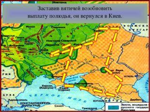 В чьих интересах был принят договор между Византией и Русью? Почему? Святосла