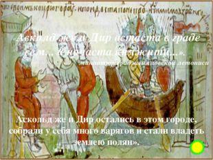 Аскольд же и Дир остались в этом городе, собрали у себя много варягов и стали