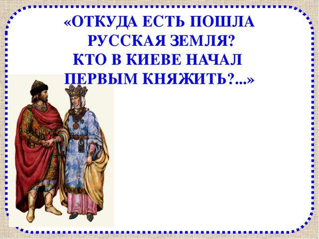 К.Васильев. Князь Игорь Игорь — первый русский князь, о котором кроме Нестора...