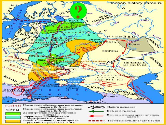 Чем объясняется возвышение Киева? Киев – ниже основных притоков Днепра. Поэт...