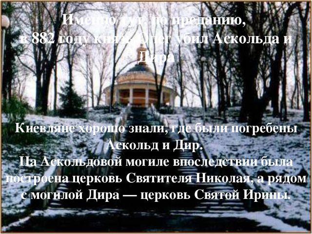 Новгород Киев ГОСУДАРСТВО КИЕВСКАЯ РУСЬ ВЕЛИКИЙ КНЯЗЬ ОЛЕГ 882 ГОД СЕВЕР + Ю...