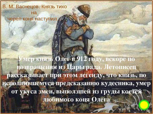 ИГОРЬ 912 – 945 ВЕЛИКИЙ КНЯЗЬ КИЕВСКИЙ