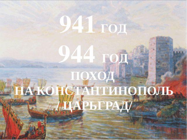 ПОЛЮДЬЕ ДРЕВЛЯНЕ 945 ГОД