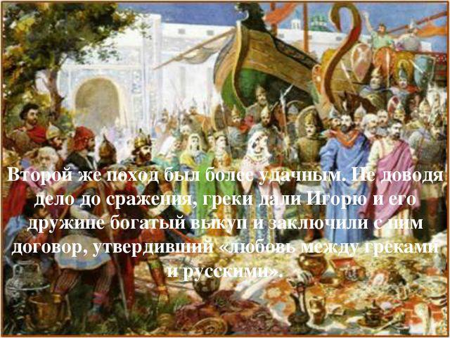 М.В. Ломоносов в «Древней Российской истории» первые три главы посвящает жизн...