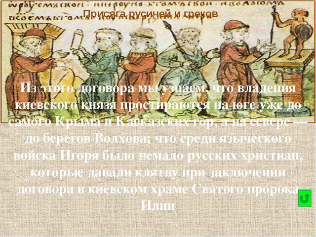 А глава, посвященная Игорю, заканчивается словами: «...и могила его видна был...