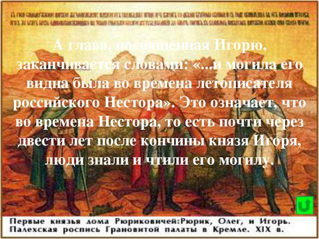 В 964 году Святослав пошел на вятичей. Подчинив их он отправился на Волгу и...