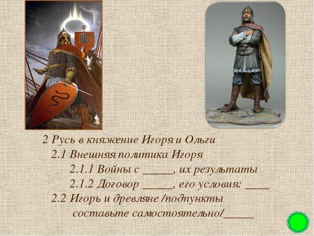 В 967 году Святослав двинулся на Византию, вмешавшись в ее борьбу с Болгарией.
