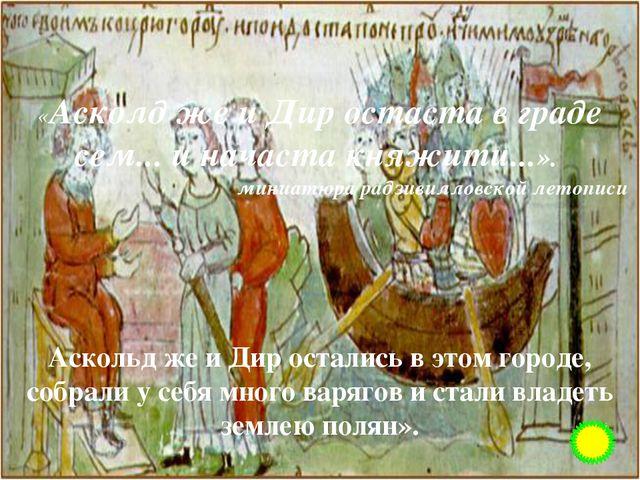 Аскольд же и Дир остались в этом городе, собрали у себя много варягов и стали...