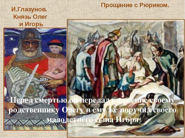 Перед смертью он передал княжение своему родственнику Олегу и ему же поручил...