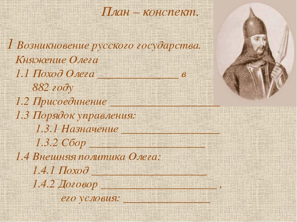 Печенеги в X веке пришли из Средней Азии, с берегов реки Урала, и заняли все...