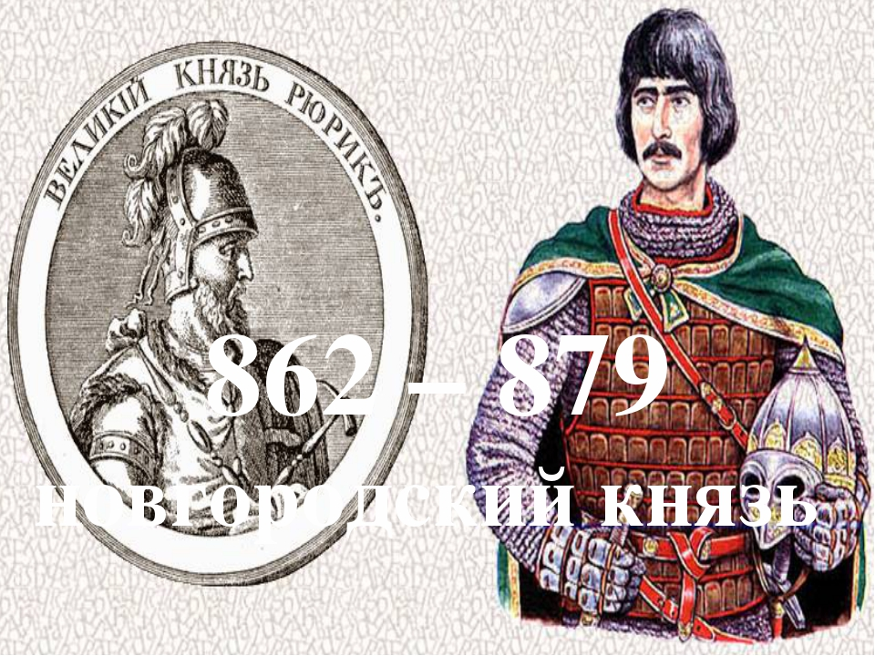 862 – 879 новгородский князь