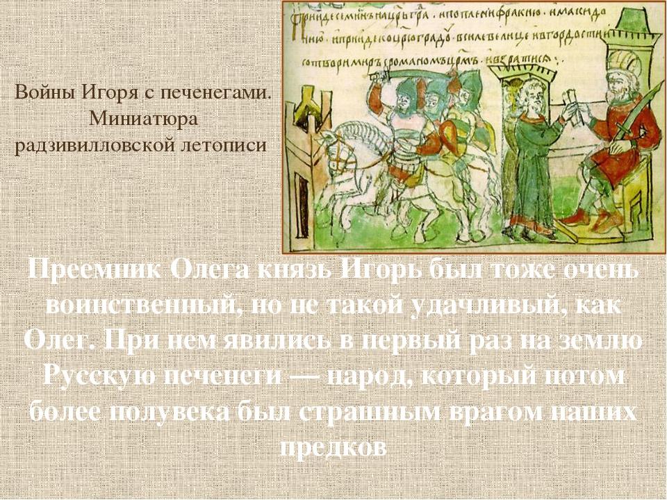 Второй же поход был более удачным. Не доводя дело до сражения, греки дали Иго...