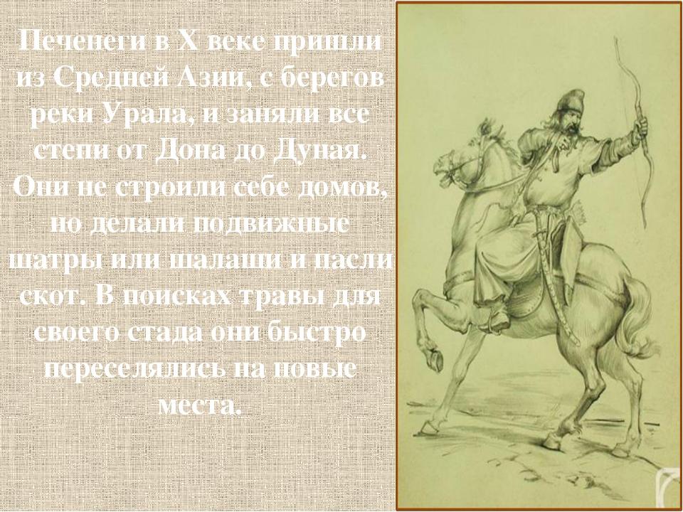 Из этого договора мы узнаем, что владения киевского князя простираются на юге...