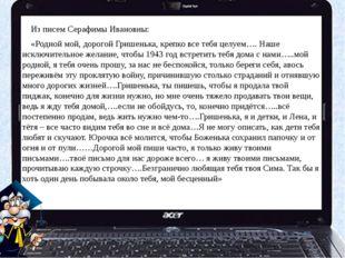 Из писем Серафимы Ивановны: «Родной мой, дорогой Гришенька, крепко все тебя