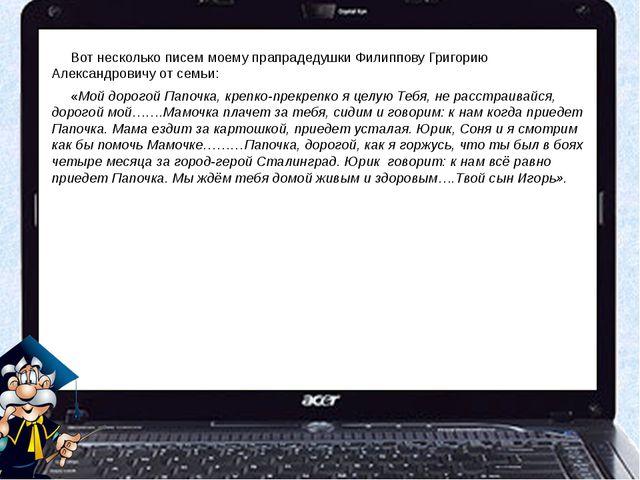 Вот несколько писем моему прапрадедушки Филиппову Григорию Александровичу от...