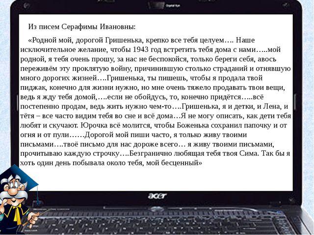 Из писем Серафимы Ивановны: «Родной мой, дорогой Гришенька, крепко все тебя...