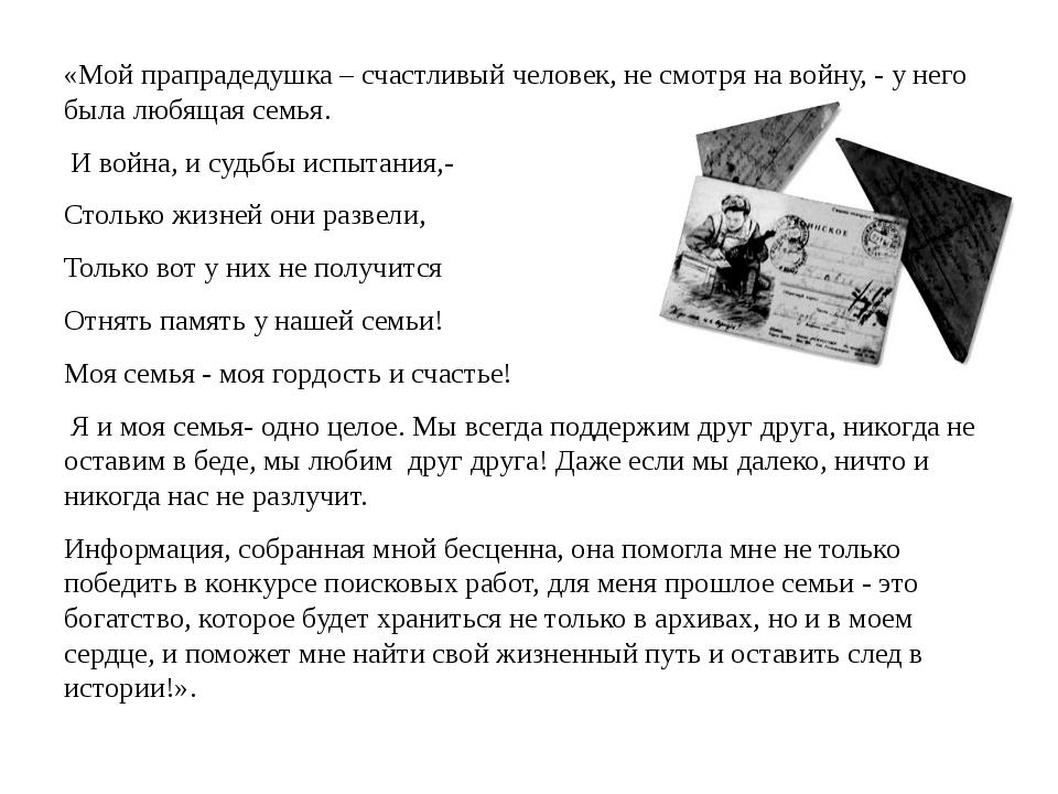 «Мой прапрадедушка – счастливый человек, не смотря на войну, - у него была лю...