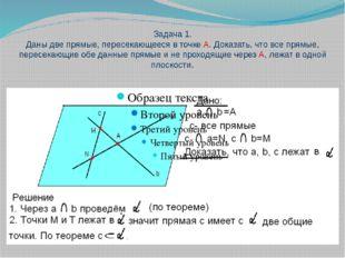 Задача 1. Даны две прямые, пересекающееся в точке A. Доказать, что все прямые