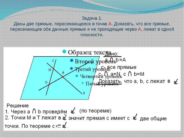 Задача 1. Даны две прямые, пересекающееся в точке A. Доказать, что все прямые...