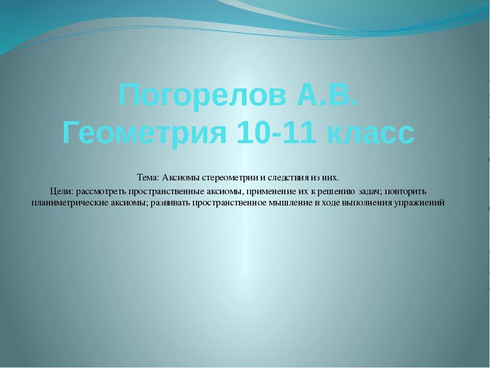 Погорелов А.В. Геометрия 10-11 класс Тема: Аксиомы стереометрии и следствия и...