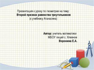 Презентация к уроку по геометрии на тему: Второй признак равенства треугольни