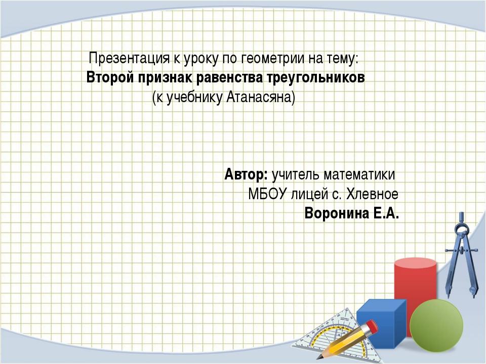 Презентация к уроку по геометрии на тему: Второй признак равенства треугольни...