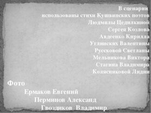 В сценарии использованы стихи Кушвинских поэтов Людмилы Цедилкиной Сергея Коз