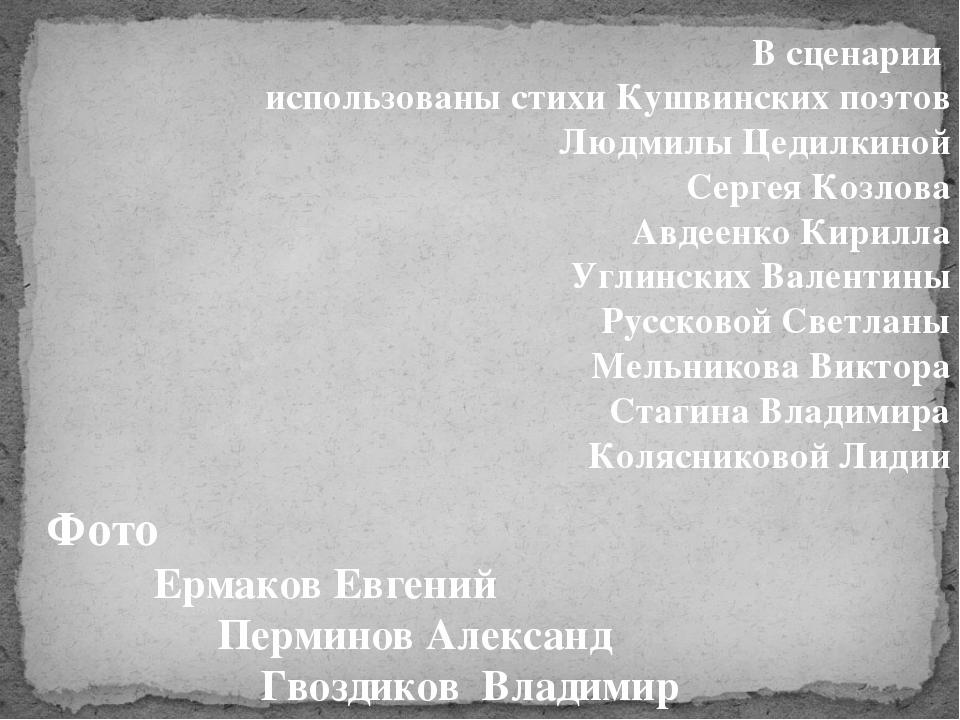 В сценарии использованы стихи Кушвинских поэтов Людмилы Цедилкиной Сергея Коз...